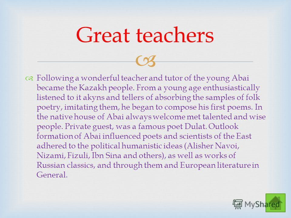 Following a wonderful teacher and tutor of the young Abai became the Kazakh people. From a young age enthusiastically listened to it akyns and tellers of absorbing the samples of folk poetry, imitating them, he began to compose his first poems. In th