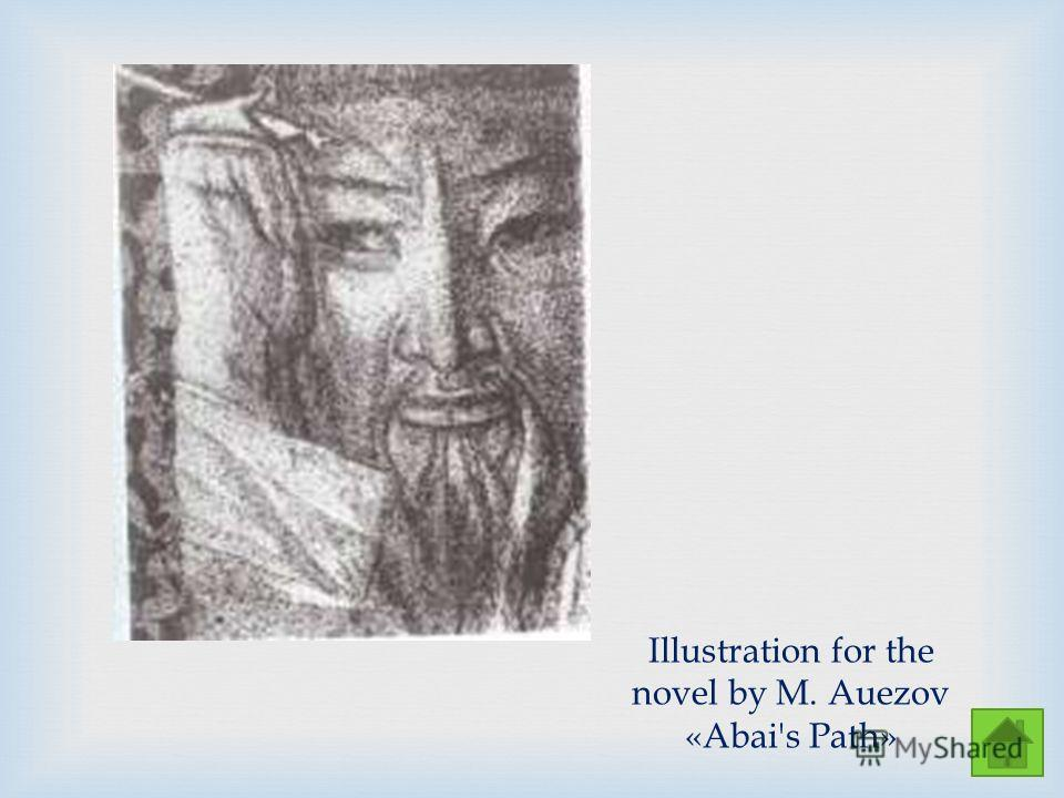 Illustration for the novel by M. Auezov «Abai's Path»
