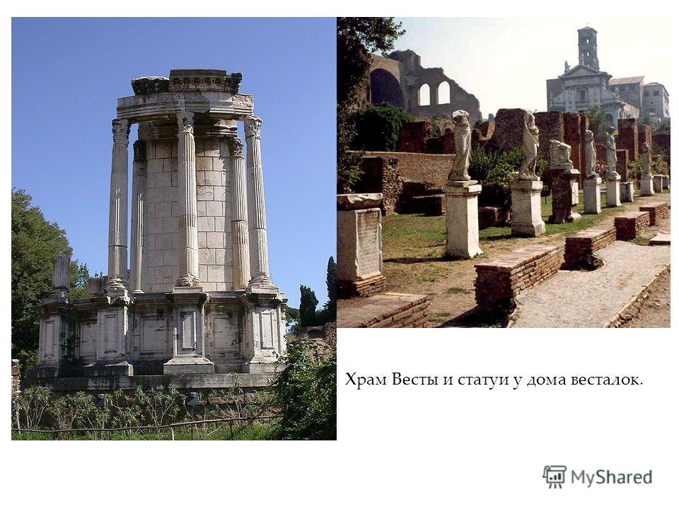 Храм Весты и статуи у дома весталок.