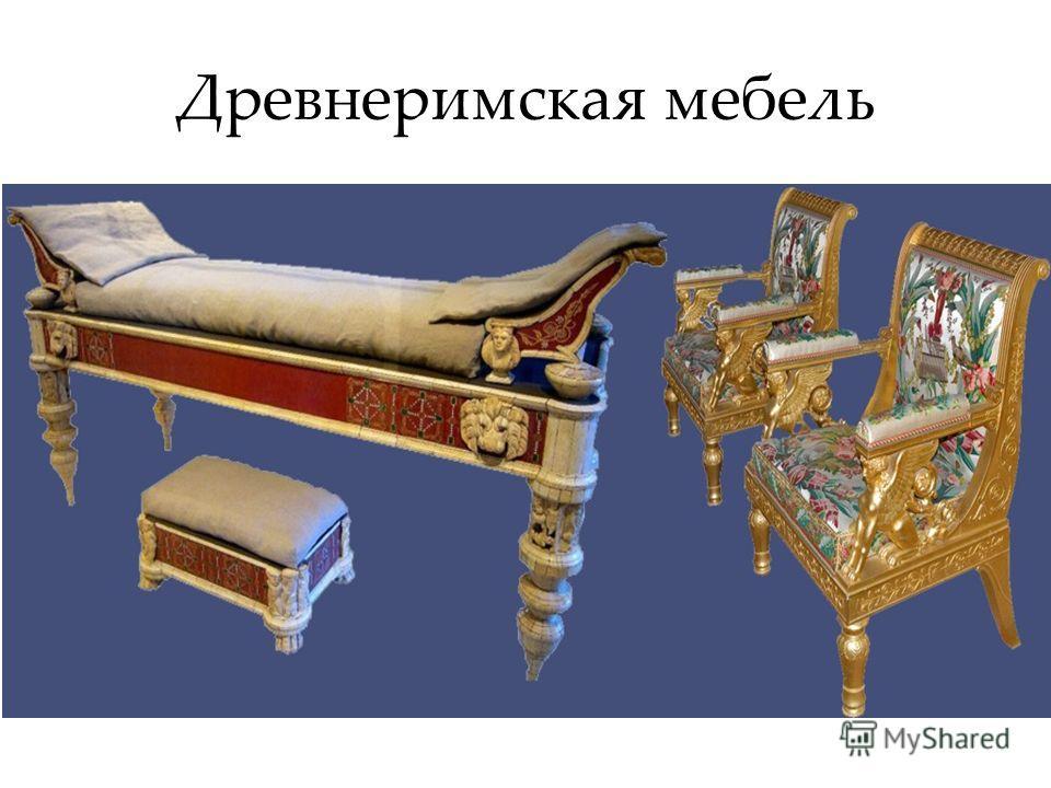 Древнеримская мебель