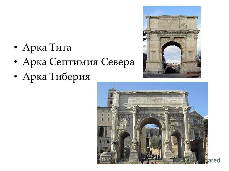Арка Тита Арка Септимия Севера Арка Тиберия