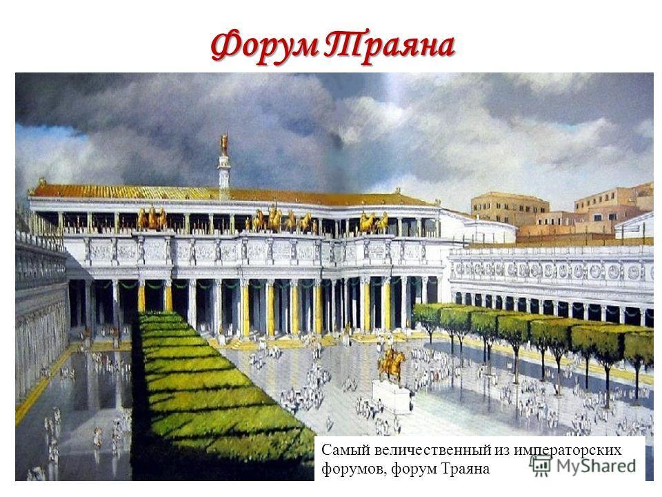 Самый величественный из императорских форумов, форум Траяна Форум Траяна