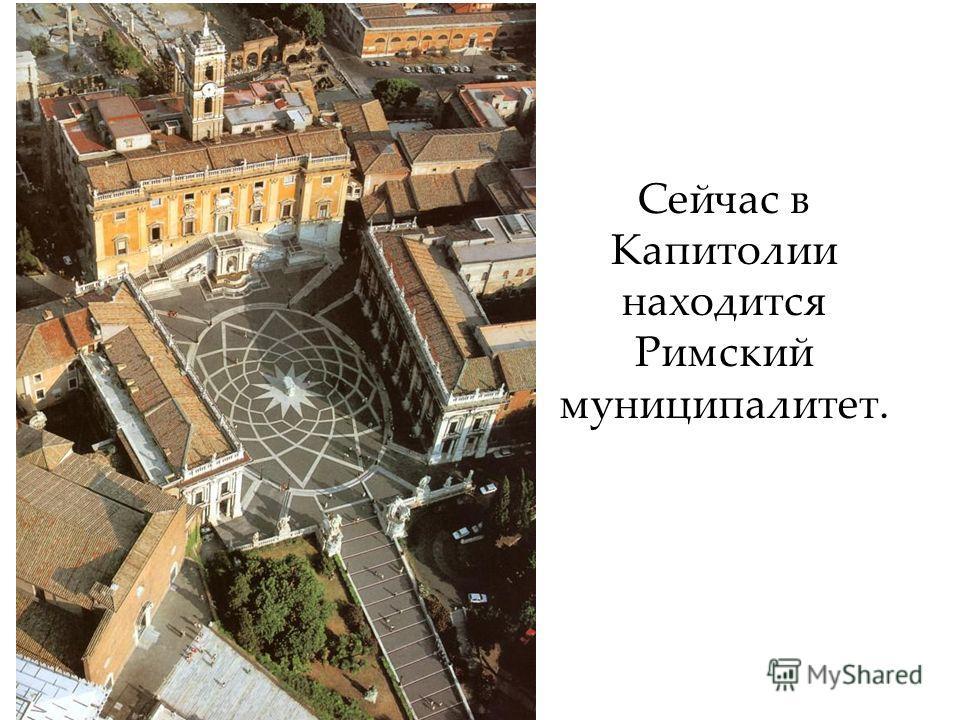 Сейчас в Капитолии находится Римский муниципалитет.