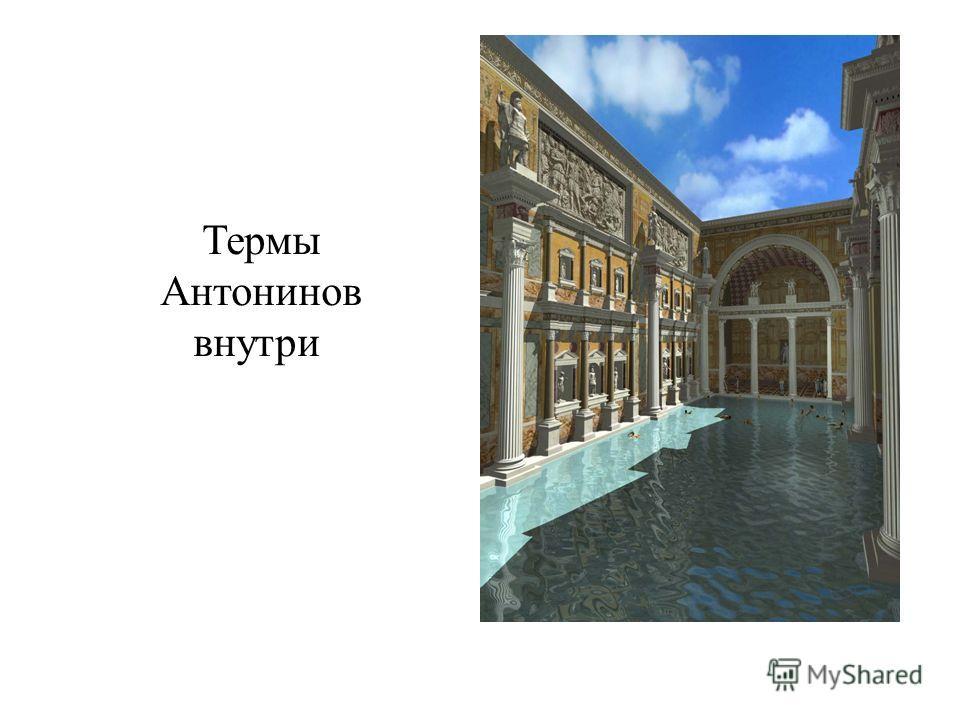 Термы Антонинов внутри