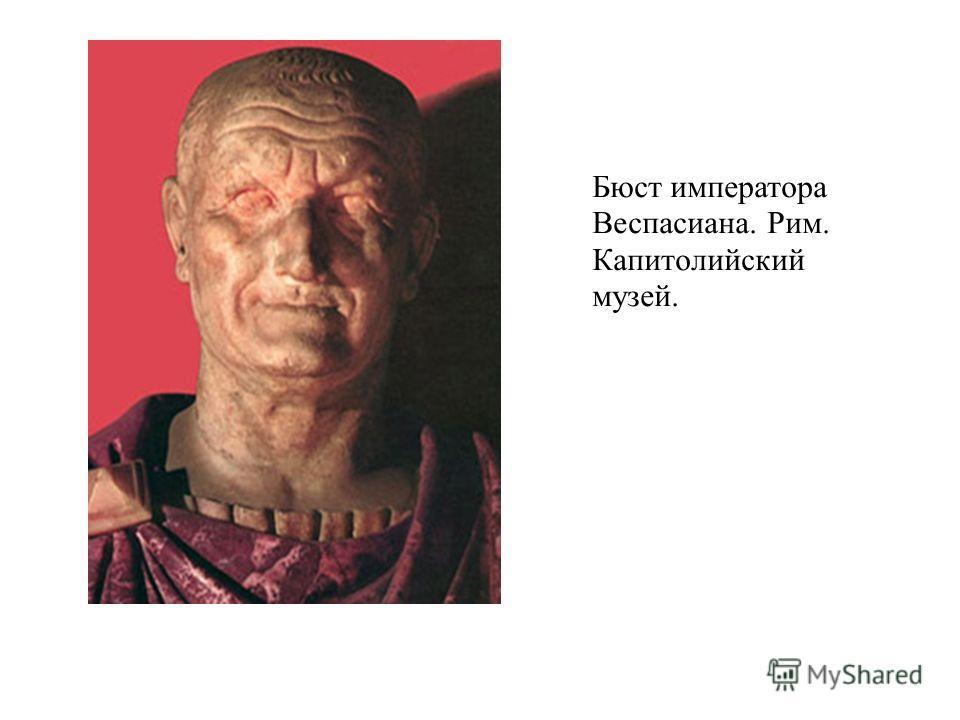 Бюст императора Веспасиана. Рим. Капитолийский музей.