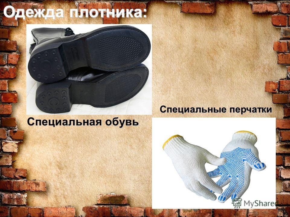 Одежда плотника: Специальная обувь Специальные перчатки