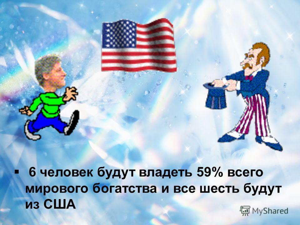 6 человек будут владеть 59% всего мирового богатства и все шесть будут из США