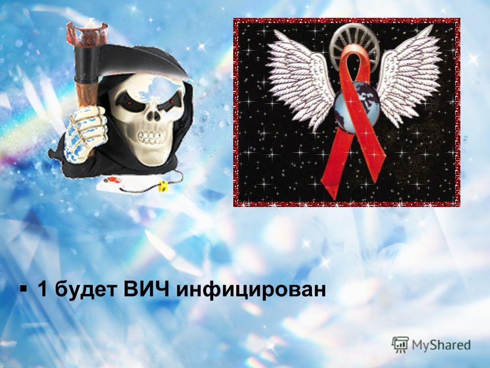 1 будет ВИЧ инфицирован