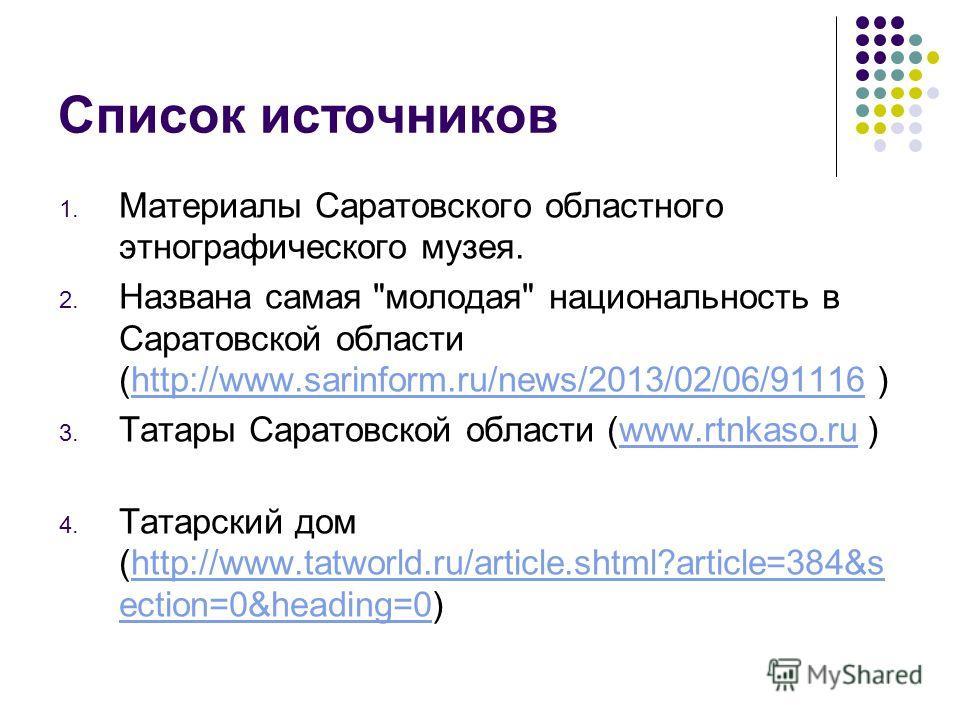 Список источников 1. Материалы Саратовского областного этнографического музея. 2. Названа самая