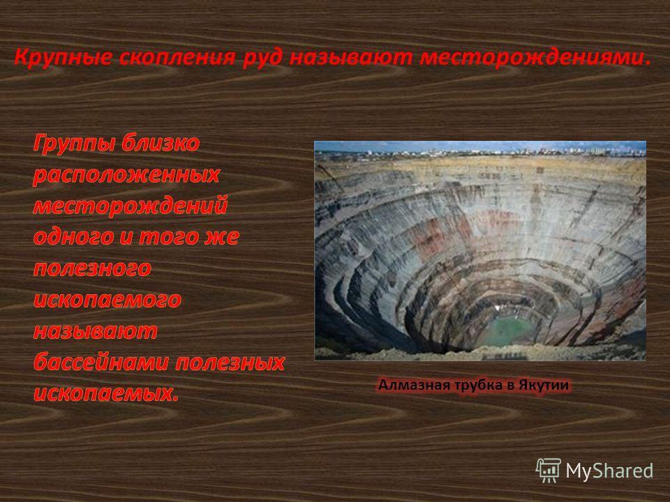 Крупные скопления руд называют месторождениями.