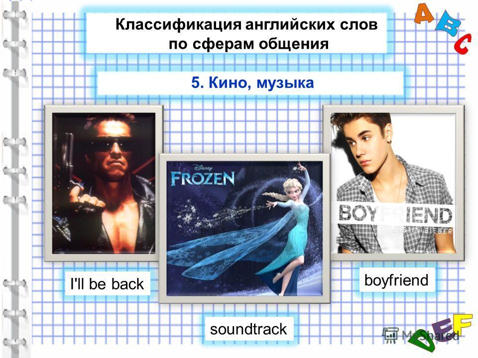 Классификация английских слов по сферам общения I'll be back boyfriend soundtrack