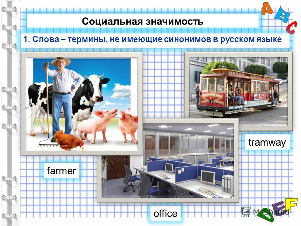 Социальная значимость office farmer tramway