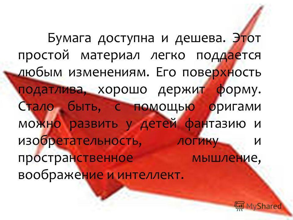 Оригами в жизни школы заслуживает особого внимания. Ведь с бумагой ребенок сталкивается гораздо раньше, чем учится писать, рисовать или читать. Он ее рвет, мнет, непроизвольно пытаясь придать ей необходимую форму.