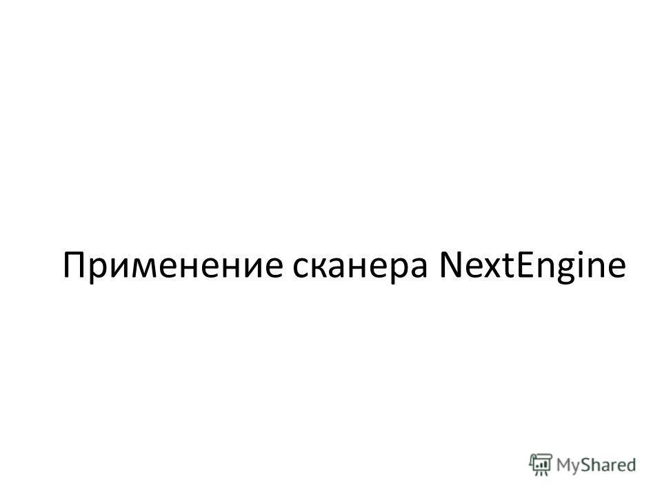 Применение сканера NextEngine