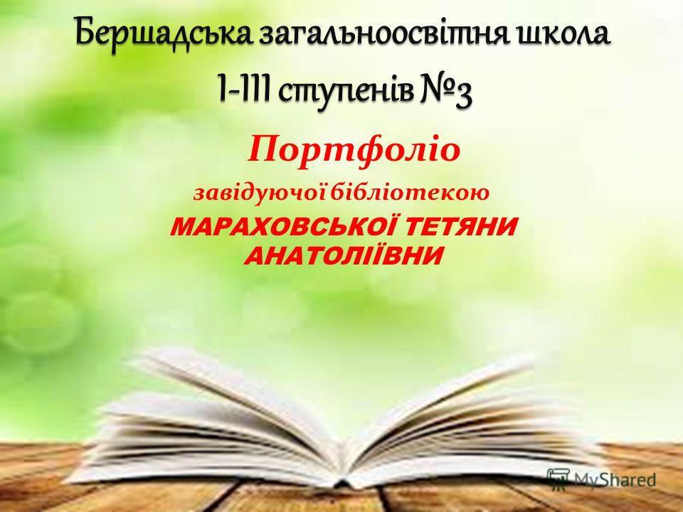 Портфоліо завідуючої бібліотекою МАРАХОВСЬКОЇ ТЕТЯНИ АНАТОЛІЇВНИ