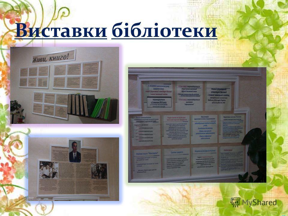 Виставки бібліотеки