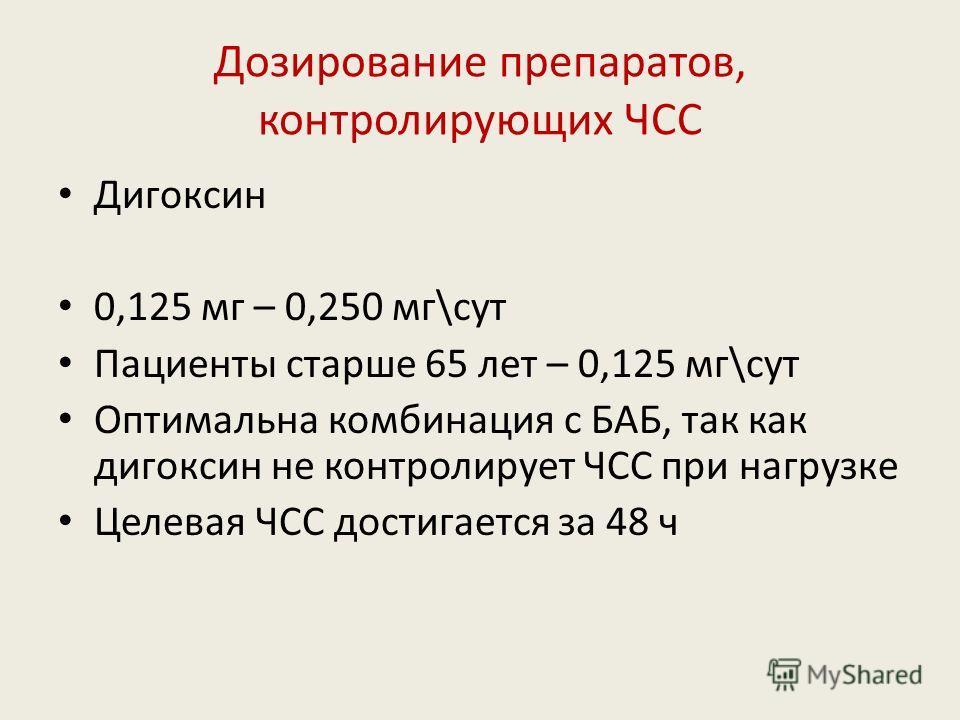 Дозирование препаратов, контролирующих ЧСС Бета-адреноблокаторы Дилтиазем Верапами Доза – индивидуальна (до достижения целевой ЧСС) Целевая ЧСС достигается за 12-24 ч