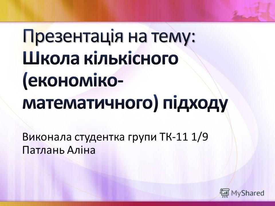Виконала студентка групи ТК-11 1/9 Патлань Аліна