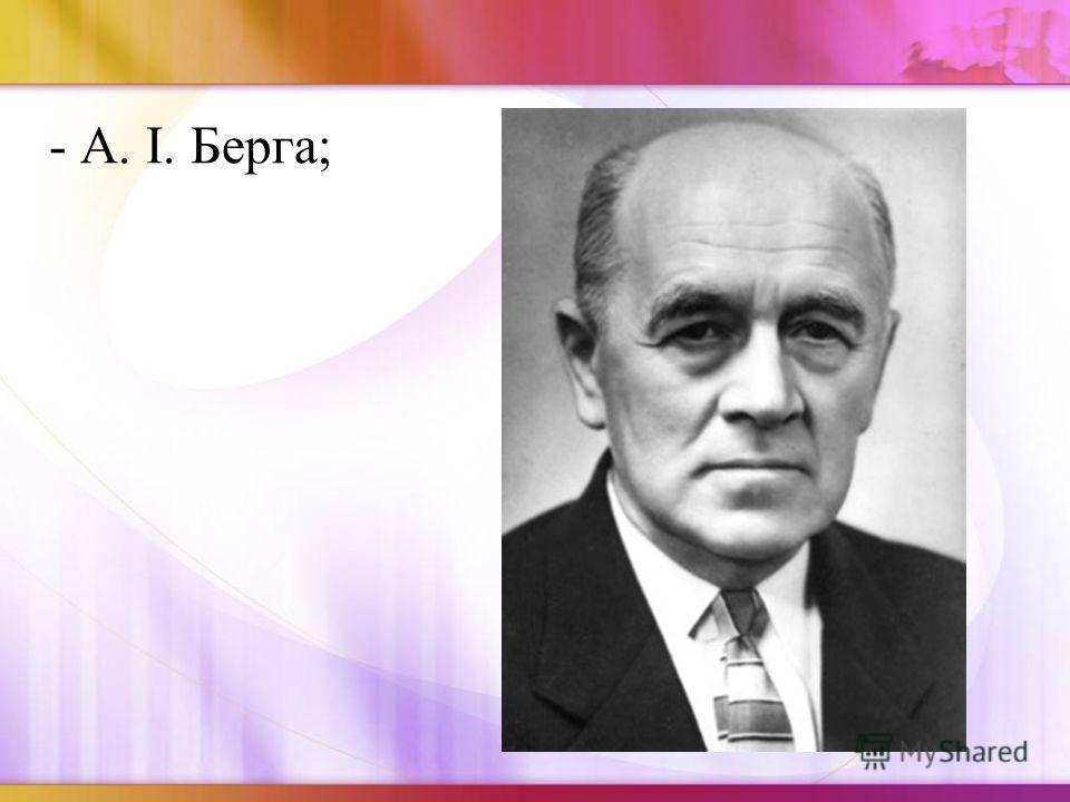 - А. І. Берга;