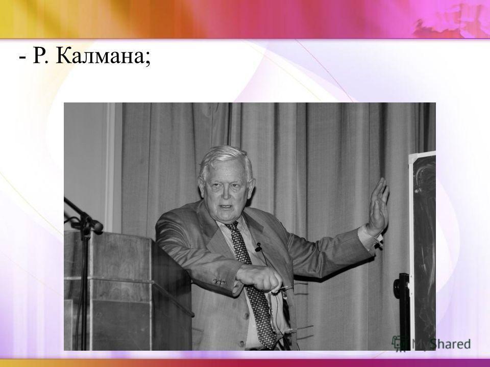- Р. Калмана;