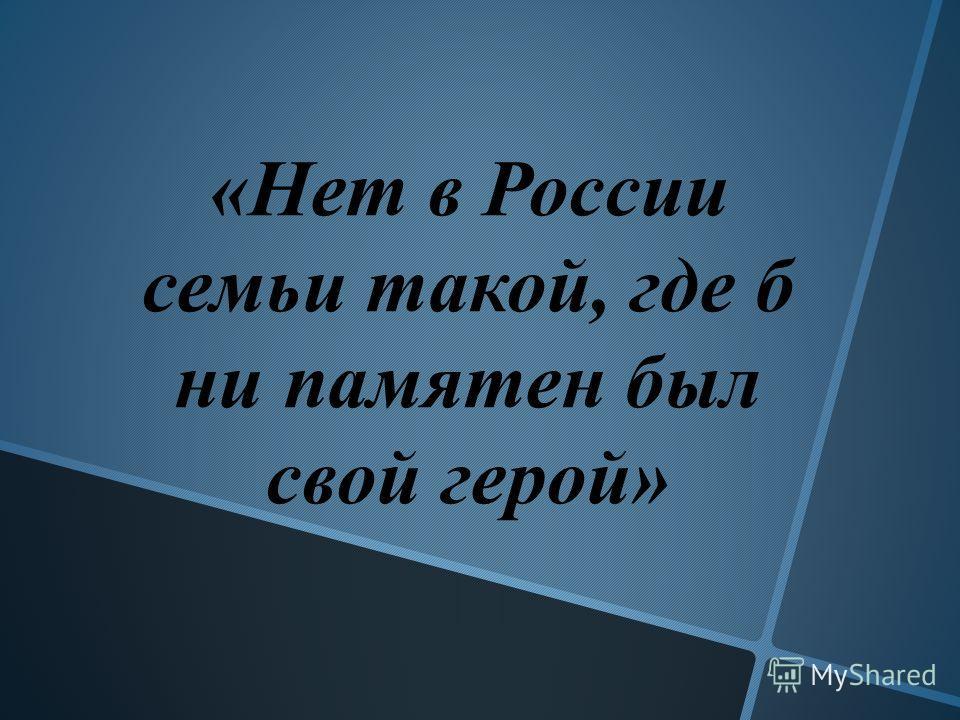 «Нет в России семьи такой, где б ни памятен был свой герой»