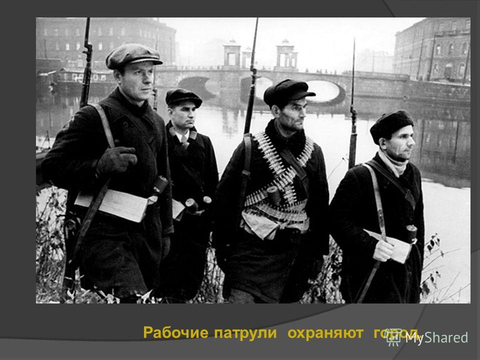 Рабочие патрули охраняют город.