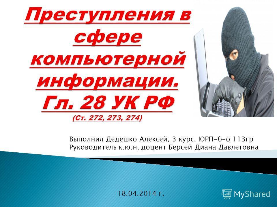 Презентация на тему Преступления в сфере компьютерной информации  1 Выполнил