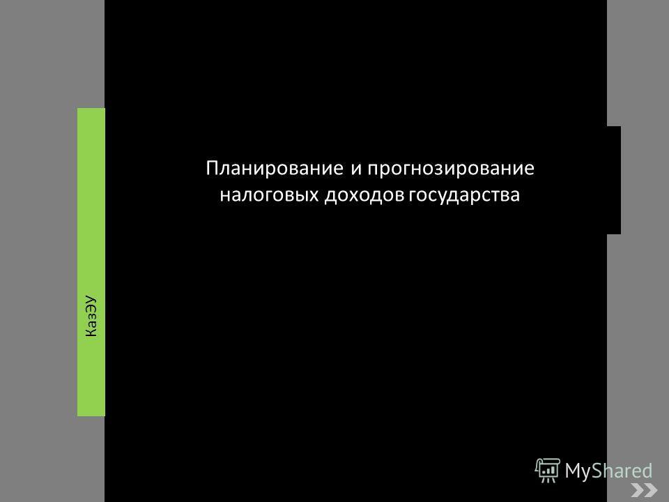 Планирование и прогнозирование налоговых доходов государства КазЭУ Влияние организационно-правовых ф