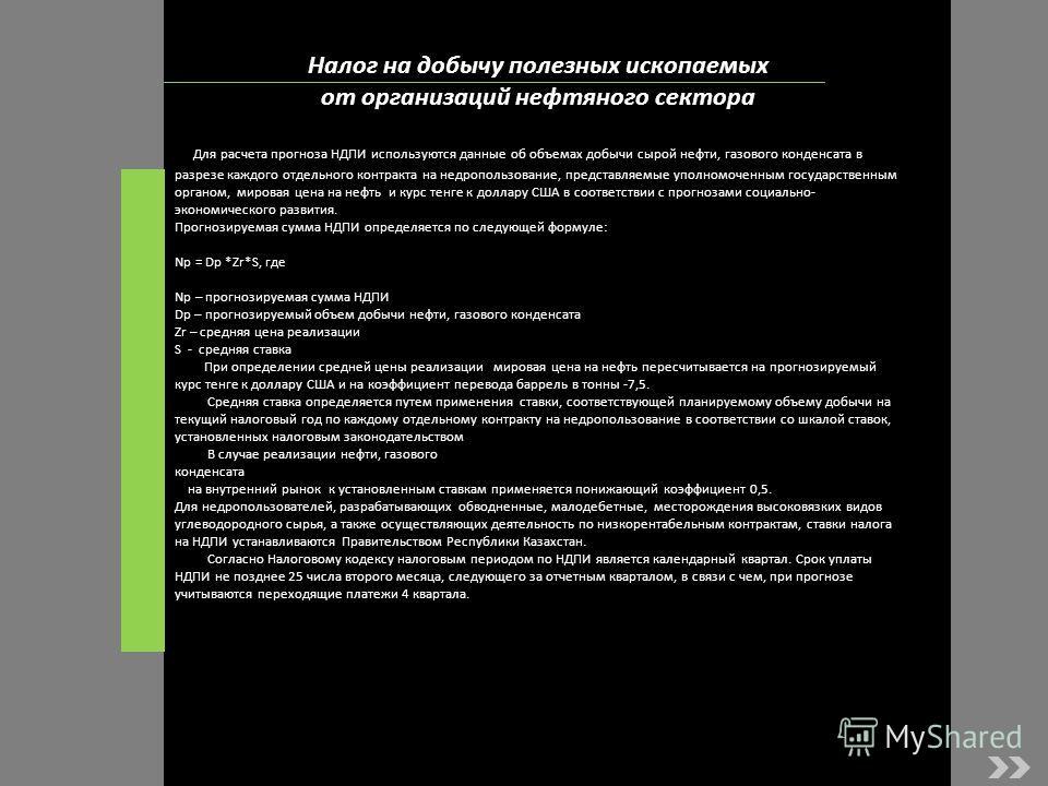 Определить величину утраты товарной стоимости (УТС) транспортного средства в результате повреждения и последующих ремонтных воздействий Налог на добычу полезных ископаемых от организаций нефтяного сектора. Для расчета прогноза НДПИ используются данны