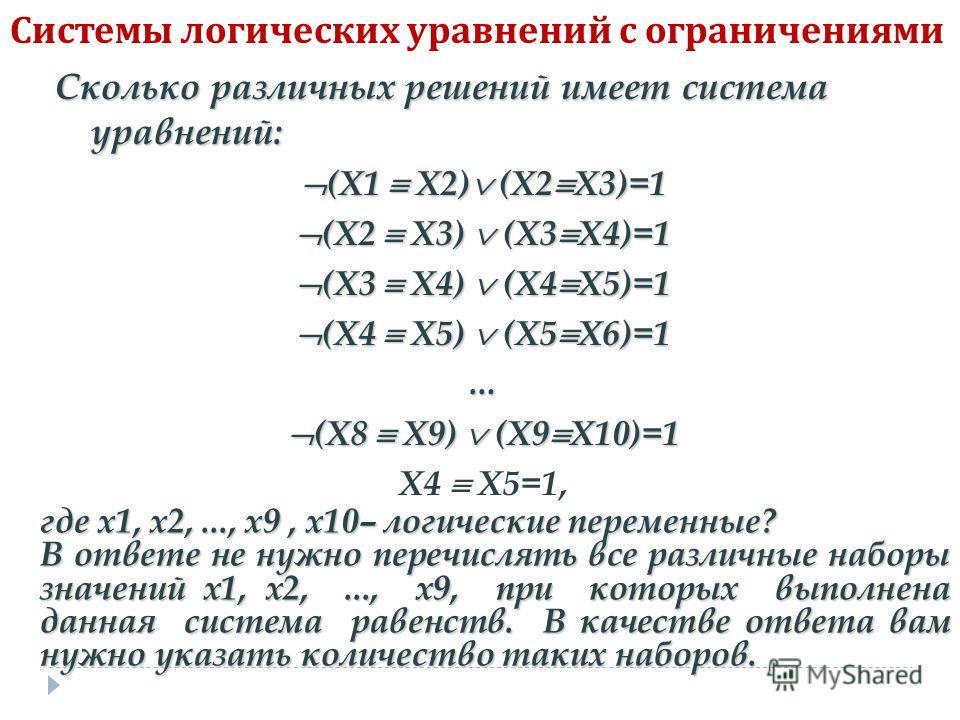 Сколько различных решений имеет система уравнений: (Х1 Х2) (Х2 Х3)=1 (Х1 Х2) (Х2 Х3)=1 (Х2 Х3) (Х3 Х4)=1 (Х2 Х3) (Х3 Х4)=1 (Х3 Х4) (Х4 Х5)=1 (Х3 Х4) (Х4 Х5)=1 (Х4 Х5) (Х5 Х6)=1 (Х4 Х5) (Х5 Х6)=1… (Х8 Х9) (Х9 Х10)=1 (Х8 Х9) (Х9 Х10)=1 X4 X5=1, где x1,
