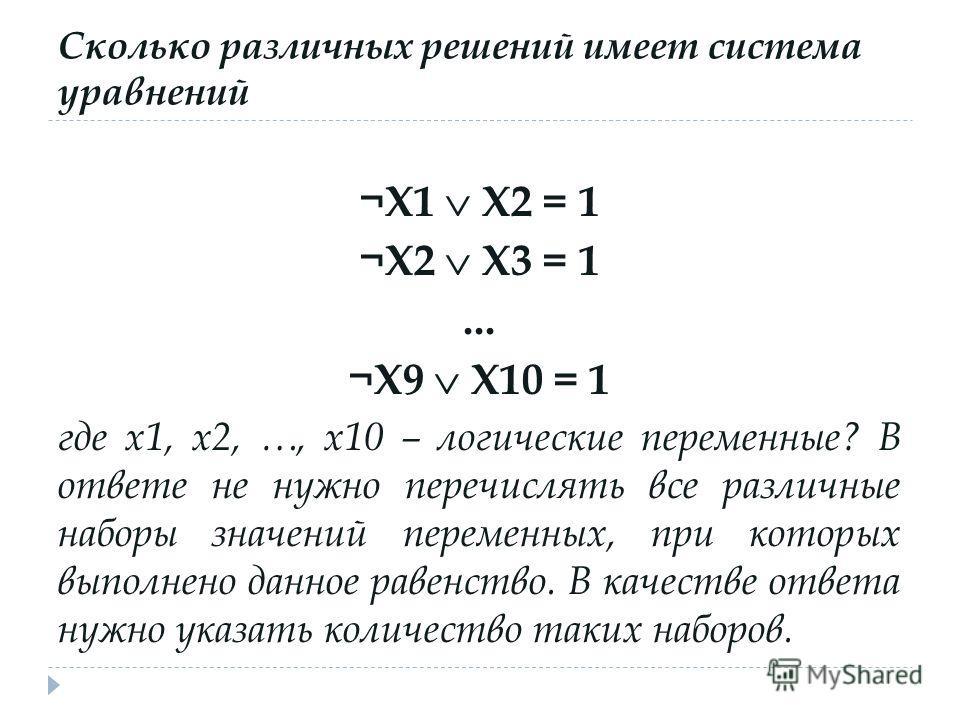 Сколько различных решений имеет система уравнений ¬X1 X2 = 1 ¬X2 X3 = 1... ¬X9 X10 = 1 где x1, x2, …, x10 – логические переменные? В ответе не нужно перечислять все различные наборы значений переменных, при которых выполнено данное равенство. В качес