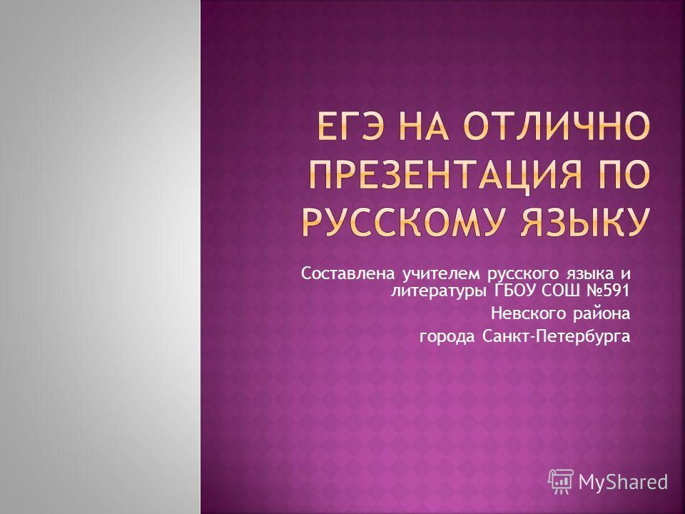 Составлена учителем русского языка и литературы ГБОУ СОШ 591 Невского района города Санкт-Петербурга