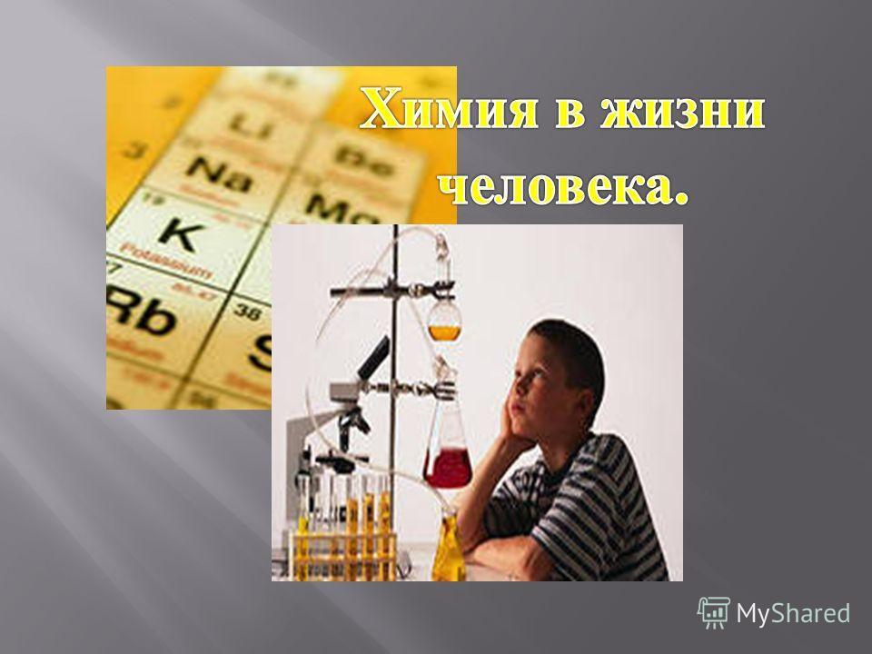 Жизнь связанная с химией