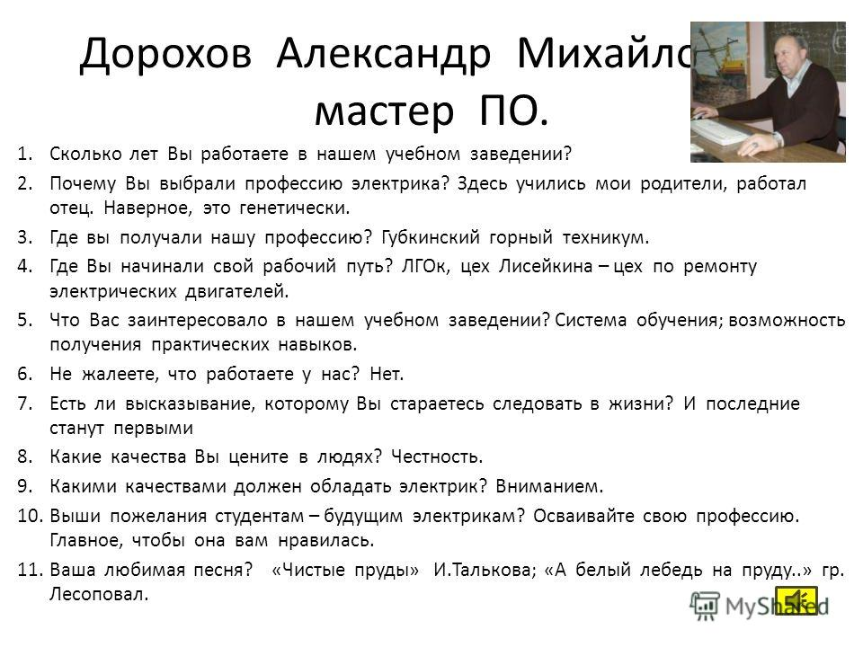 Дорохов Александр Михайлович, мастер ПО.