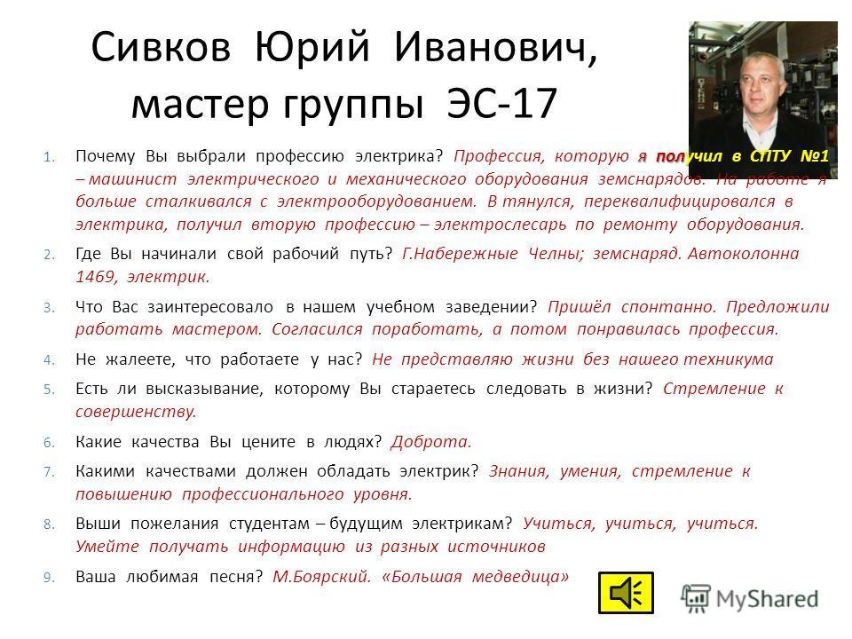 Сивков Юрий Иванович, мастер группы ЭС-17