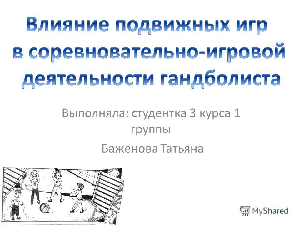 Выполняла: студентка 3 курса 1 группы Баженова Татьяна