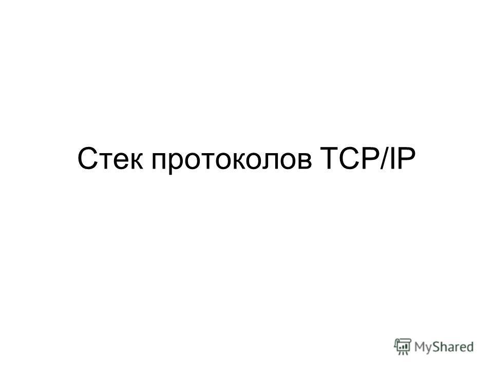 Стек протоколов TCP/IP
