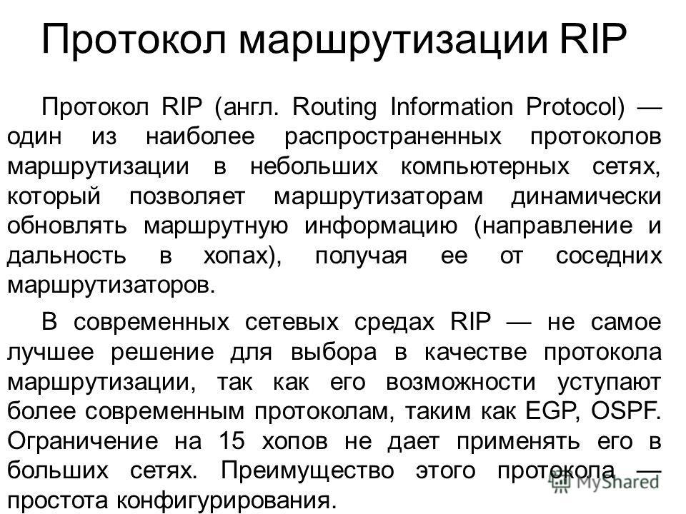 Протокол маршрутизации RIP Протокол RIP (англ. Routing Information Protocol) один из наиболее распространенных протоколов маршрутизации в небольших компьютерных сетях, который позволяет маршрутизаторам динамически обновлять маршрутную информацию (нап