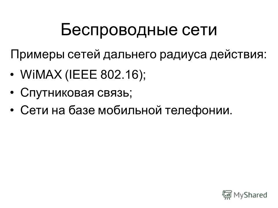 Беспроводные сети Примеры сетей дальнего радиуса действия: WiMAX (IEEE 802.16); Спутниковая связь; Сети на базе мобильной телефонии.