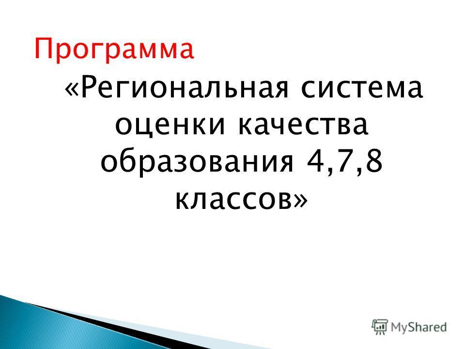 Программа «Региональная система оценки качества образования 4,7,8 классов»