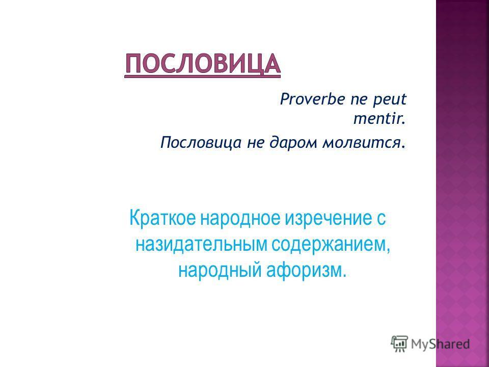 Proverbe ne peut mentir. Пословица не даром молвится. Краткое народное изречение с назидательным содержанием, народный афоризм.