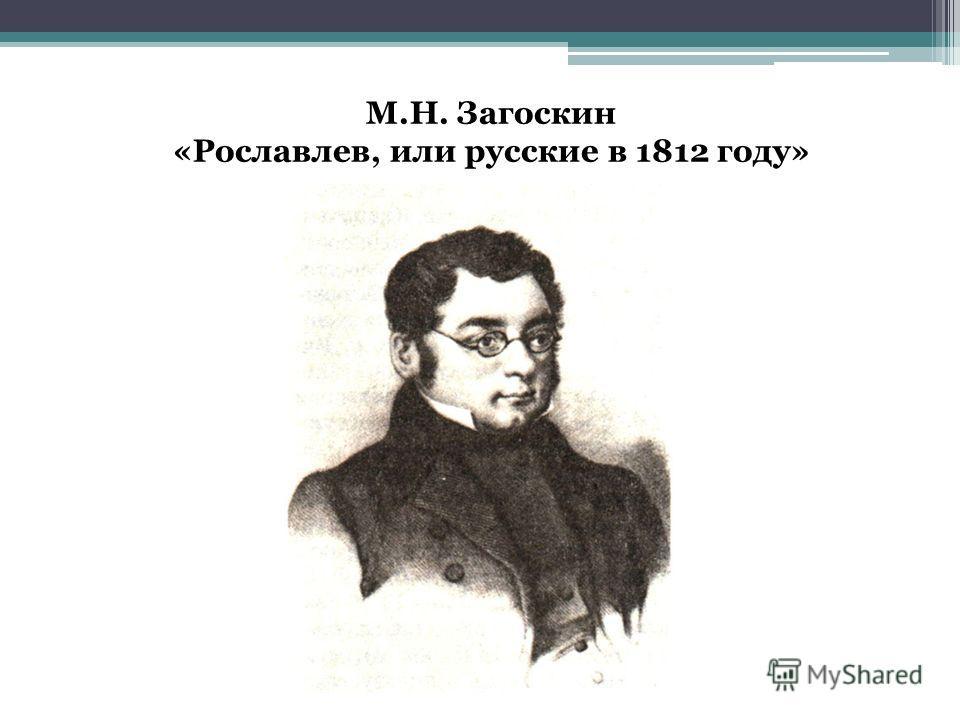 М.Н. Загоскин «Рославлев, или русские в 1812 году»