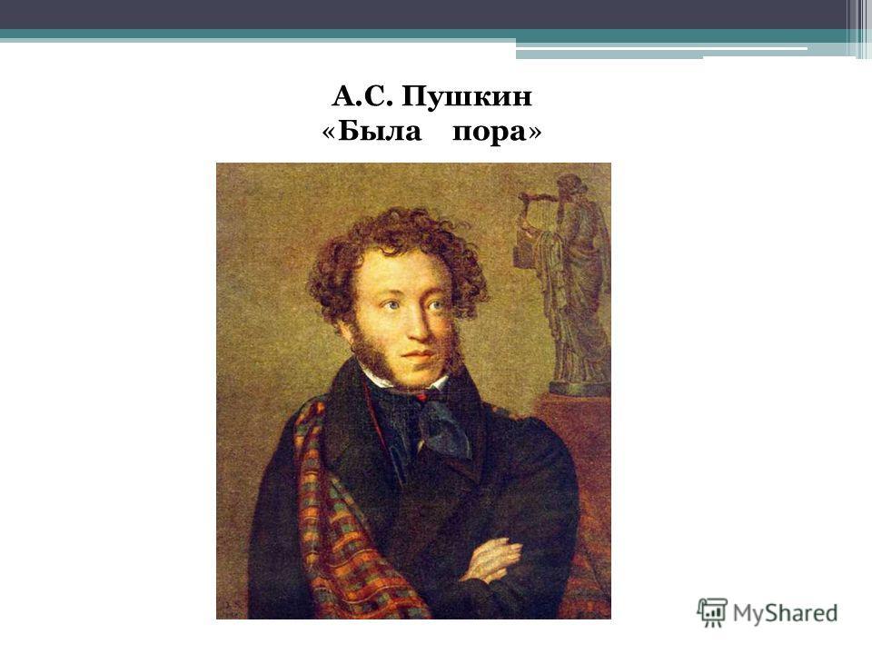 А.С. Пушкин «Была пора»