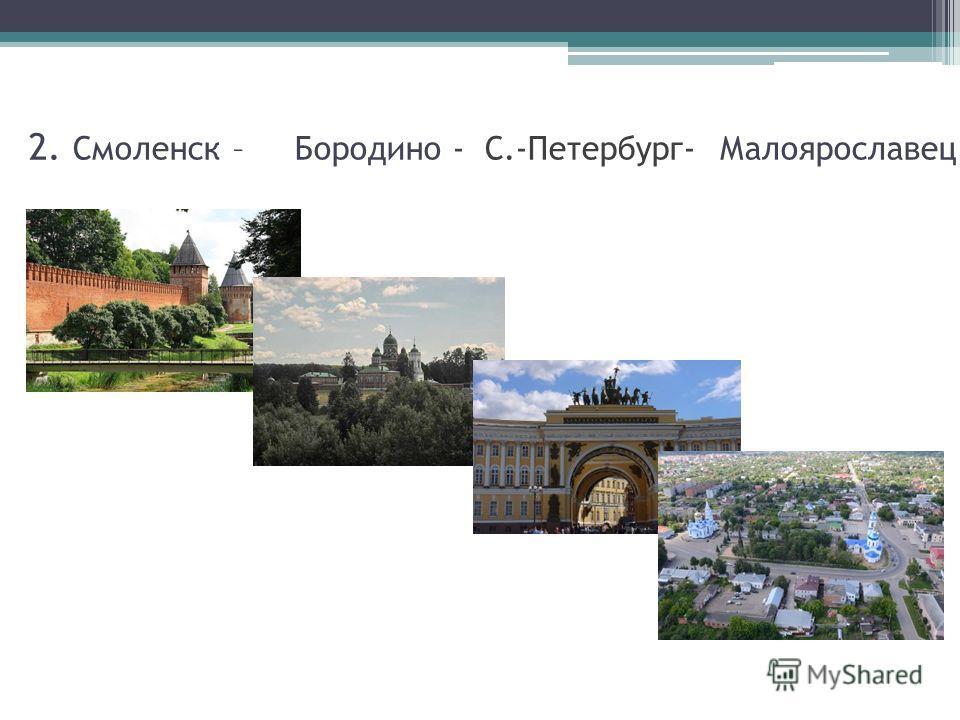 2. Смоленск – Бородино - С.-Петербург- Малоярославец