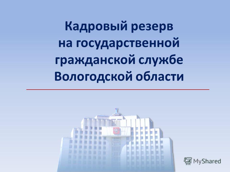 Кадровый резерв на государственной гражданской службе Вологодской области