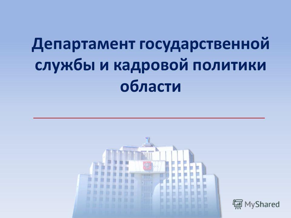 Департамент государственной службы и кадровой политики области