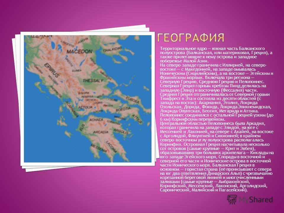 Территориальное ядро южная часть Балканского полуострова (Балканская, или материковая, Греция), а также прилегающие к нему острова и западное побережье Малой Азии. На северо-западе граничила с Иллирией, на северо- востоке с Македонией, на западе омыв