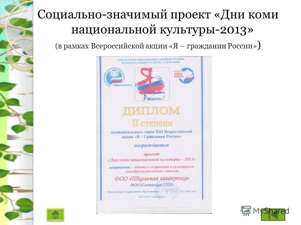 Социально-значимый проект «Дни коми национальной культуры-2013» (в рамках Всероссийской акции «Я – гражданин России» )