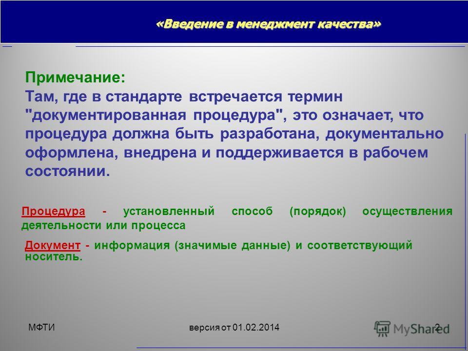 МФТИверсия от 01.02.20142 Документ - информация (значимые данные) и соответствующий носитель. Процедура - установленный способ (порядок) осуществления деятельности или процесса Примечание: Там, где в стандарте встречается термин