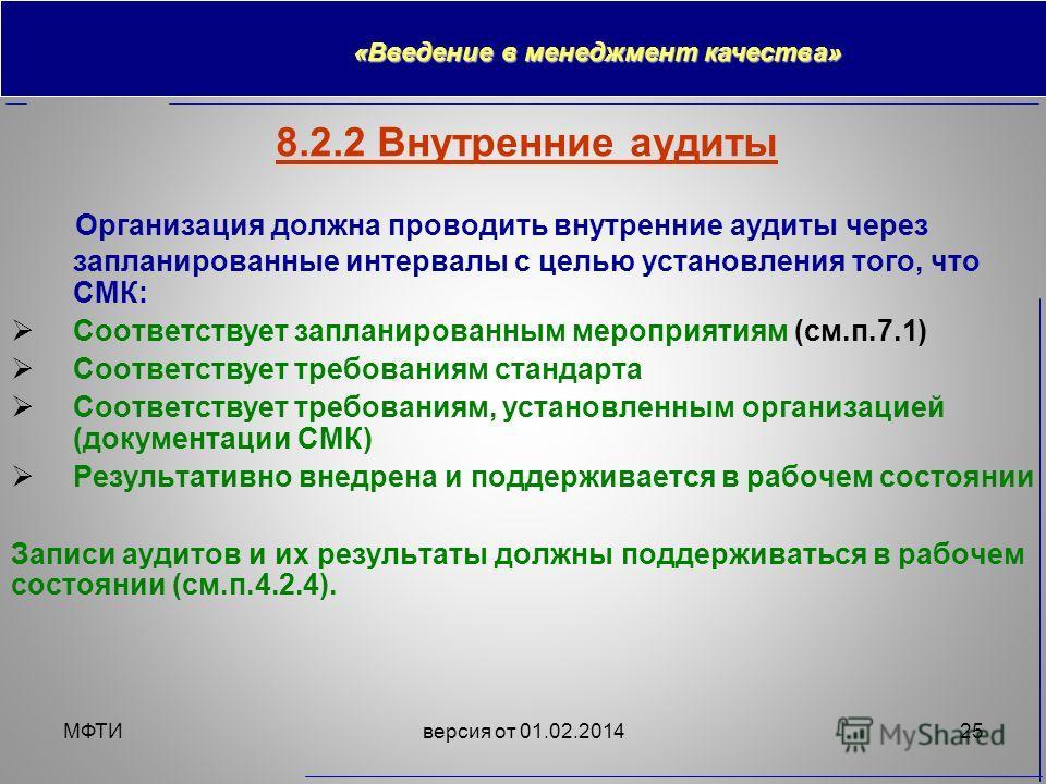 МФТИверсия от 01.02.201425 8.2.2 Внутренние аудиты Организация должна проводить внутренние аудиты через запланированные интервалы с целью установления того, что СМК: Соответствует запланированным мероприятиям (см.п.7.1) Соответствует требованиям стан